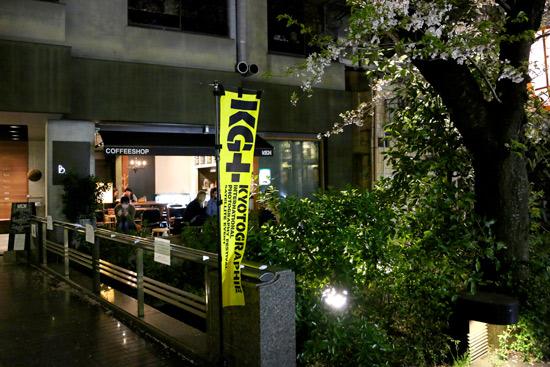 Kyotographie - Penninghen